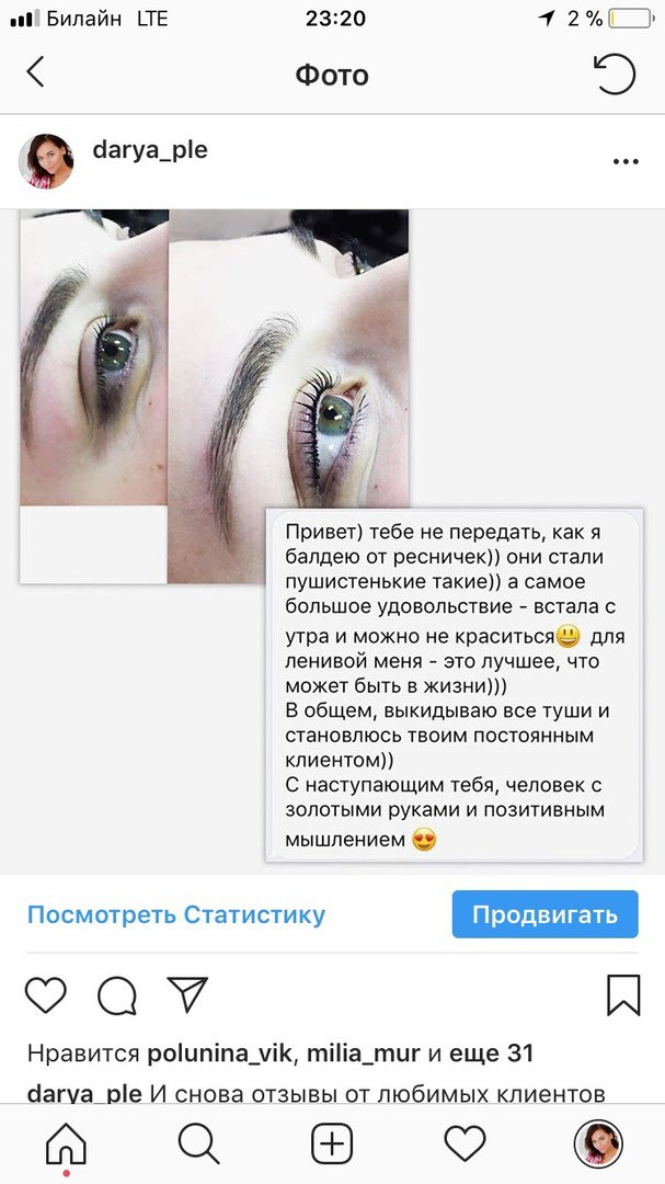 Студия-салон красоты UP MAKE-UP на Заставской в СПб - фото 16