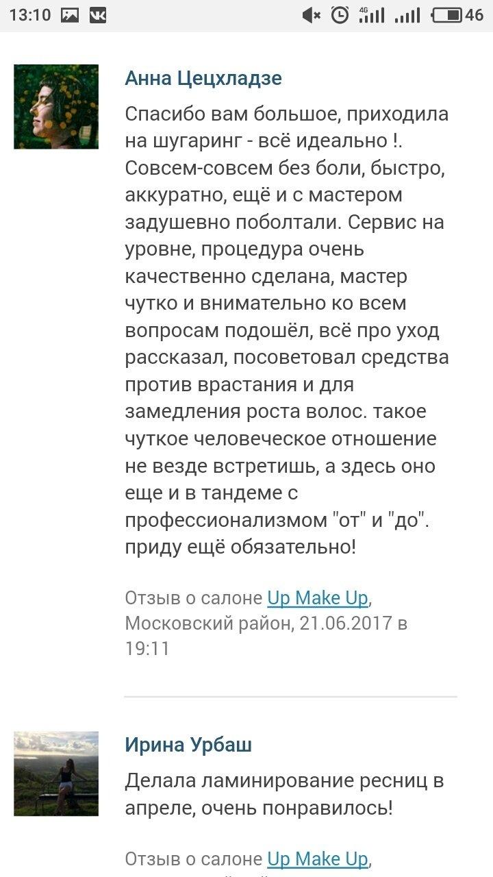 Студия-салон красоты UP MAKE-UP на Заставской в СПб - фото 12