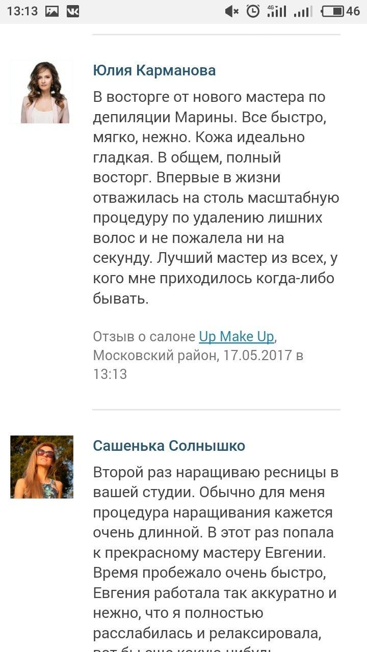 Студия-салон красоты UP MAKE-UP на Заставской в СПб - фото 11
