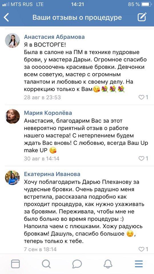 Студия-салон красоты UP MAKE-UP на Заставской в СПб - фото 19