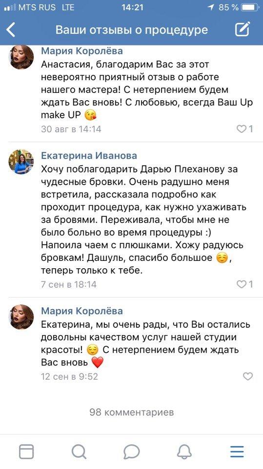 Студия-салон красоты UP MAKE-UP на Заставской в СПб - фото 18