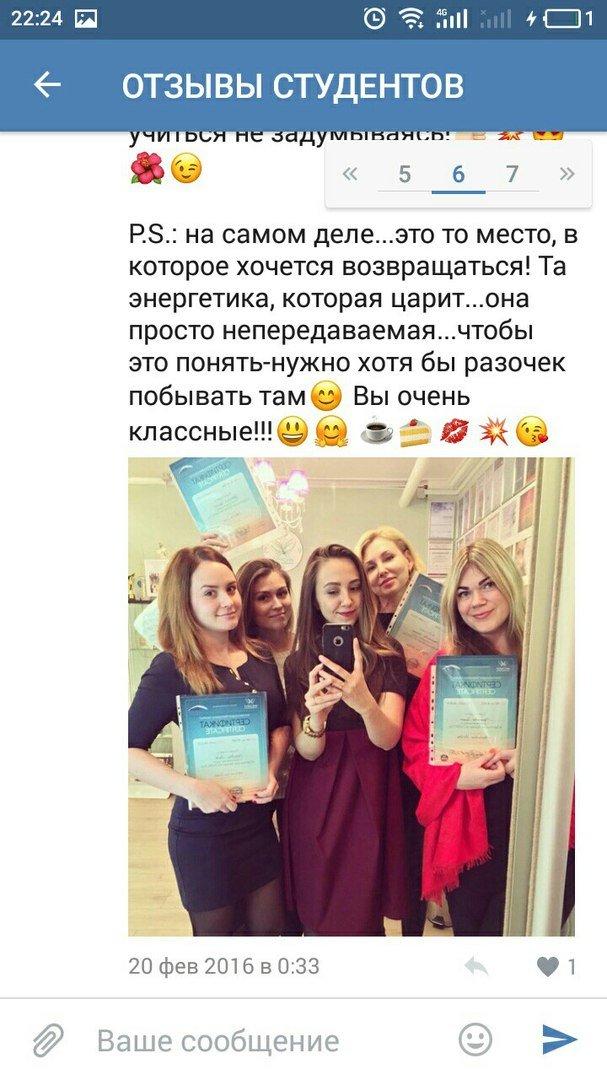 Студия-салон красоты UP MAKE-UP на Заставской в СПб - фото 22
