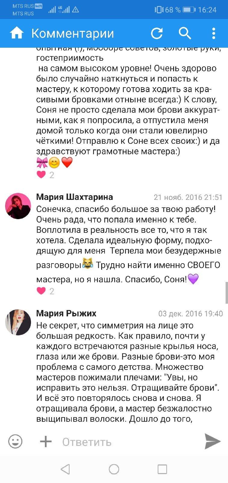 Студия-салон красоты UP MAKE-UP на Заставской в СПб - фото 8